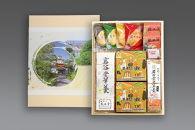 菓子処菊正堂岩手奥州伝統銘菓詰め合わせ