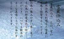 契約栽培雪蔵貯蔵米南魚沼産こしひかり5kg