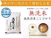 【頒布会】南魚沼産こしひかり無洗米2㎏×全3回
