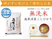 【頒布会】(2㎏×5全6回)南魚沼産こしひかり無洗米
