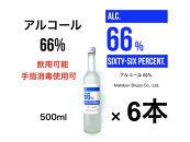 アルコール66%500ml×6本セット