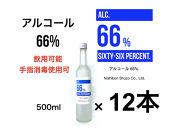 アルコール66%500ml×12本セット