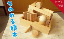 【ギフト用】まあるいかたちのはいったつみき(19ピース)【出産祝い・知育玩具】