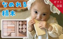 【ギフト用】まあるいかたちのはいったつみき(37ピース)【出産祝い・知育玩具】