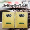 【ギフト用】スペシャルブレンドギフトセット(豆)500g×2