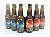 クラフトビール『光秀の夢』飲み比べ6本セット《明智光秀のまち亀岡》