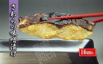 【コロナウイルス支援企画】瀬戸内海産の鰆の西京漬け16切れの詰め合わせ
