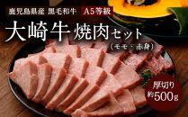 鹿児島県産黒毛和牛 赤身(モモ)焼肉用