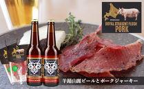 【お家で晩酌セット】羊蹄山麗ビールとポークジャーキーセット