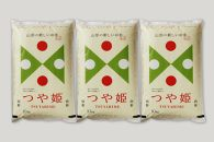 2020年受付開始☆話題のお米 つや姫(玄米)30Kg