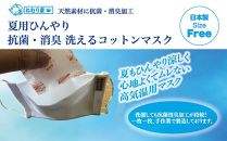 夏用ひんやり・抗菌消臭洗えるコットンマスク(2枚)