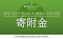 新型コロナウイルス感染症対策支援寄附金(1万円)