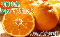 【濃厚】有田の不知火約7.5kgご家庭用向け(サイズ混合)