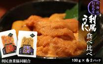 ~ウニのルイベ~バフンウニとキタムラサキの食べ比べセット合計4パック!<利尻漁業協同組合>