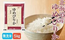 ホクレンゆめぴりか(無洗米5kg)