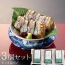 【3個セット】カジキの昆布〆【千里山荘】