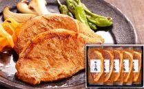 【伊豆沼豚】ロース味噌漬け(5枚)
