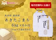 【頒布会】秋田市雄和産あきたこまち清流米・半年間(6kg×6か月)