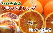 ■【高級柑橘】国産濃厚ブラッドオレンジ「タロッコ種」3kg