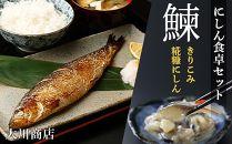 にしん食卓セット<大川商店>