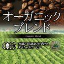 オーガニックブレンド(豆)250g×2