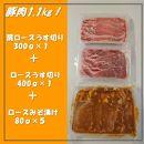 【豚肉1.1kg!いろいろな料理に使えます】千葉県産豚肉うす切り+みそ漬け