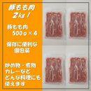 【豚もも肉2kg!】千葉県産豚もも肉うす切り