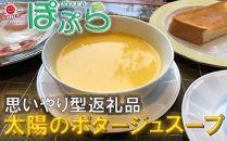 太陽のポタージュ工房 スープ 3種類×2