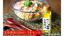 五島椿油 100ml(91グラム)3本セット