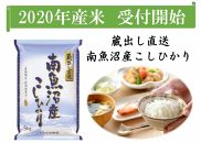 【20年産新米予約JA発頒布会】南魚沼産コシヒカリ(5kg×6回)