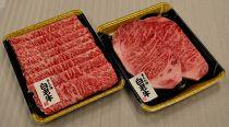 白老牛ステーキ・すき焼き(竹)