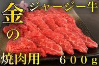 【ポイント交換専用】金のジャージー牛 焼肉用 600g