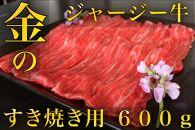 【ポイント交換専用】金のジャージー牛 すき焼き用 600g