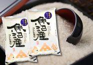 南魚沼産コシヒカリ 雪蔵米 10kg(5kg×2袋)