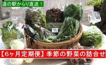 A057 道の駅からり直送!【6ヶ月定期便】季節の野菜の詰合せ【360pt】