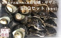 新栄丸がお届け(岩牡蠣・サザエBBQセット)/大入島岩牡蠣・晃(ひかる)・天然サザエ各約1kg入り【生食可】