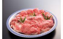 【冷蔵】山形牛肩ロースすき焼き用(540g)<Aコープ東北>