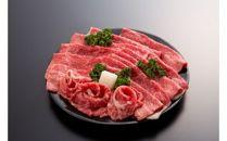 【冷蔵】山形牛モモすき焼き用(640g)<Aコープ東北>