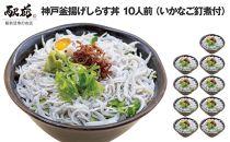 神戸釜揚げしらす丼10人前セット(いかなご釘煮5人前付き)