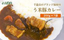 う米豚カレー200g×7袋