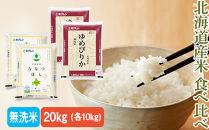 食べ比べセット(無洗米20kg)ホクレンゆめぴりか、ホクレンななつぼし