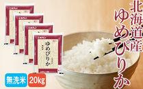 ホクレンゆめぴりか(無洗米20kg)