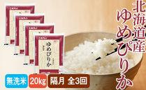 【お米の定期便】ホクレンゆめぴりか60kg(無洗米20kg×全3回)隔月配送