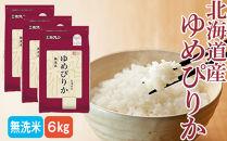 ホクレンゆめぴりか(無洗米6kg)