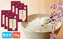 ホクレンゆめぴりか(無洗米12kg)