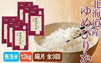 【お米の定期便】ホクレンゆめぴりか36kg(無洗米12kg×全3回)隔月配送