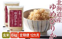 【お米の定期便】ホクレンゆめぴりか72kg(玄米6kg×全12回)