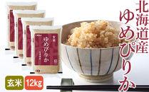 ホクレンゆめぴりか(玄米12kg)