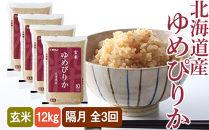 【お米の定期便】ホクレンゆめぴりか36kg(玄米12kg×全3回)隔月配送