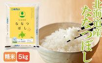ホクレンななつぼし(精米5kg)